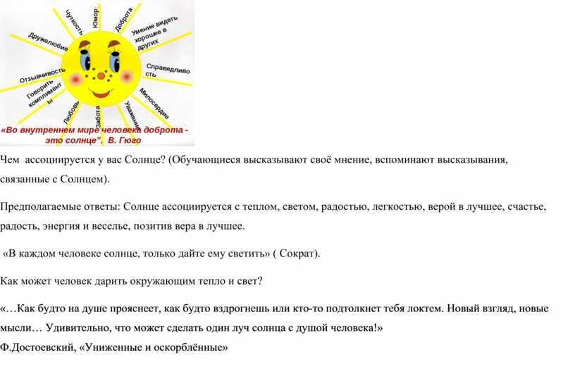 Чем ассоциируется у вас Солнце? (Обучающиеся высказывают своё мнение, вспоминают высказывания, связанные с