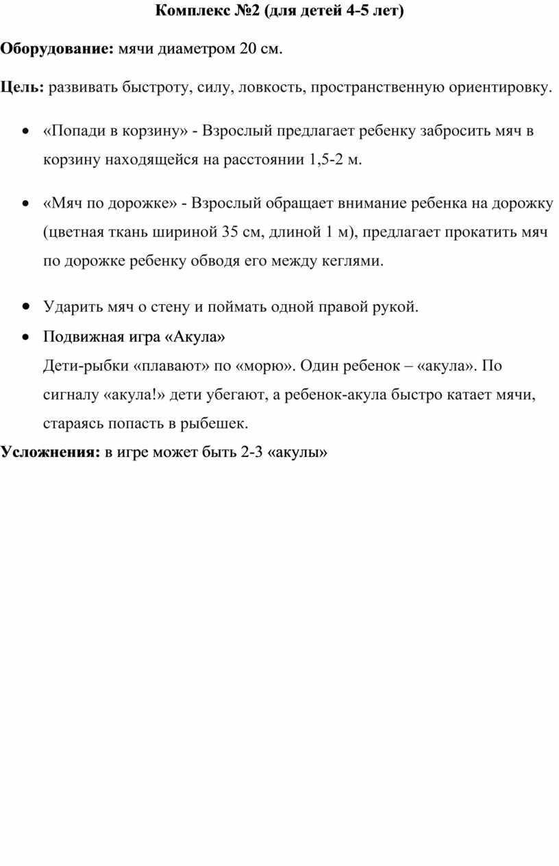 Комплекс №2 (для детей 4-5 лет)