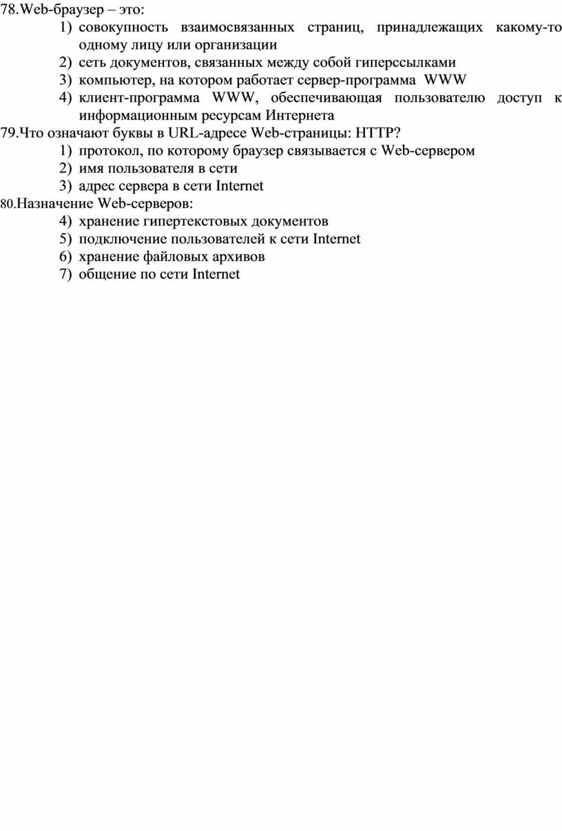 Web -браузер – это: 1) совокупность взаимосвязанных страниц, принадлежащих какому-то одному лицу или организации 2) сеть документов, связанных между собой гиперссылками 3) компьютер, на котором…