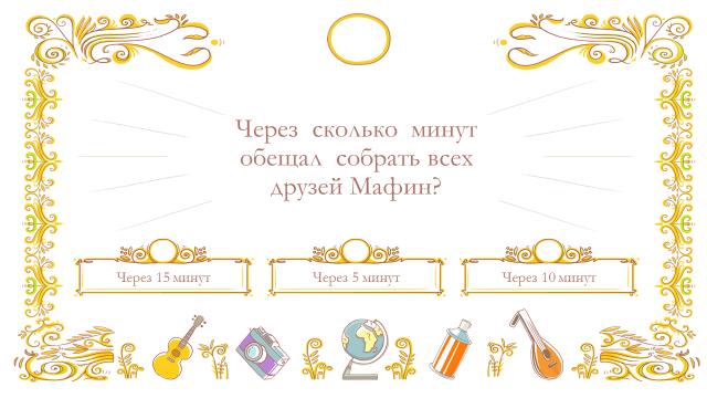 "Презентация  по литературному чтению на  тему: Э. Хогарт ""Мафин и паук""(тест, 2 класс)"