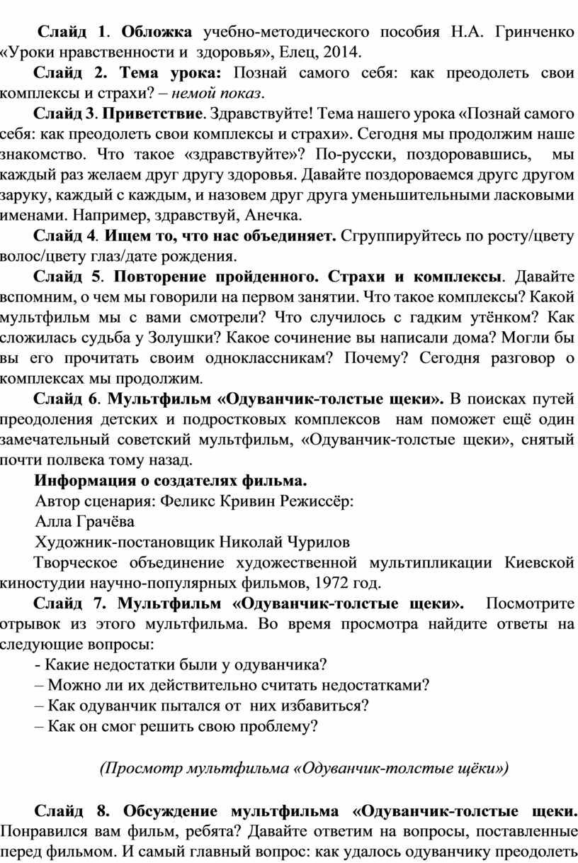 Слайд 1 . Обложка учебно-методического пособия