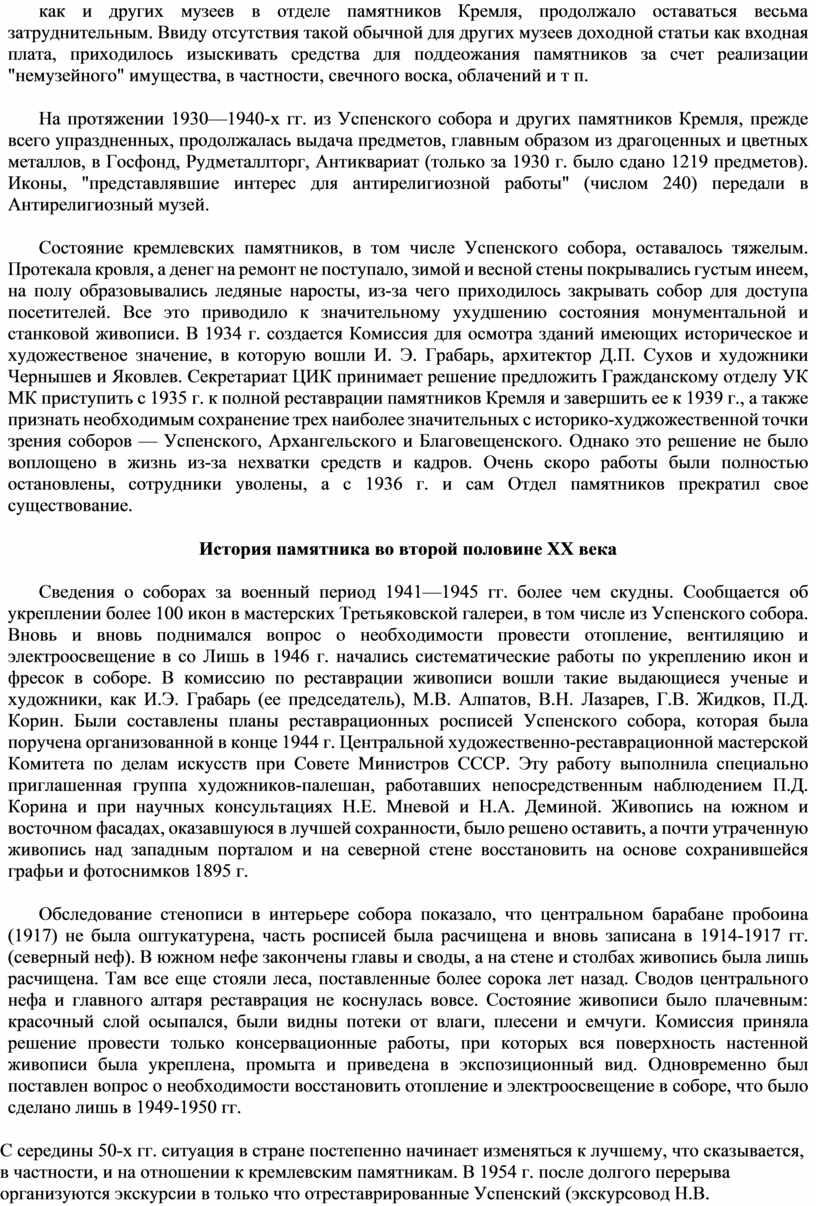 Кремля, продолжало оставаться весьма затруднительным