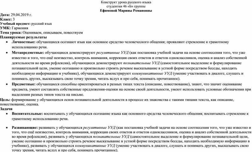 Конструкт урока русского языка студентки 46 «Б» группы