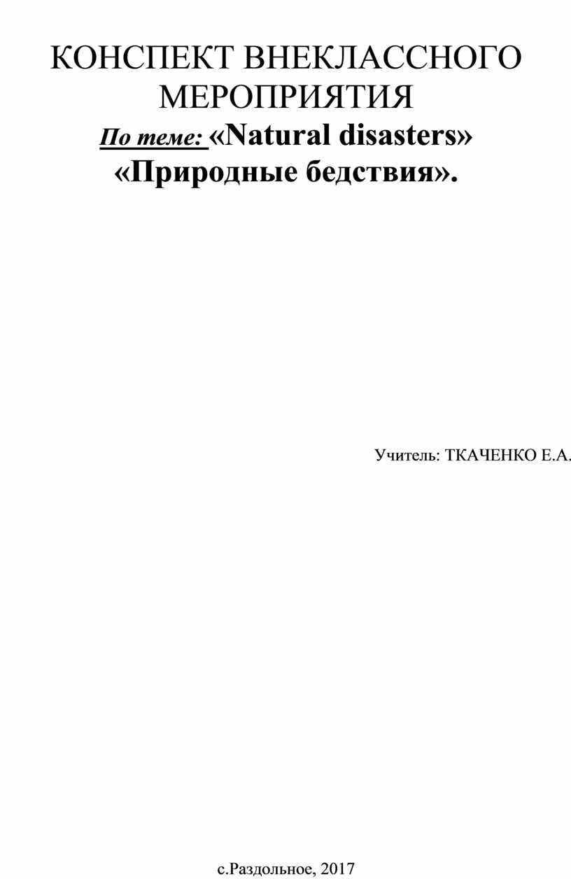 КОНСПЕКТ ВНЕКЛАССНОГО МЕРОПРИЯТИЯ