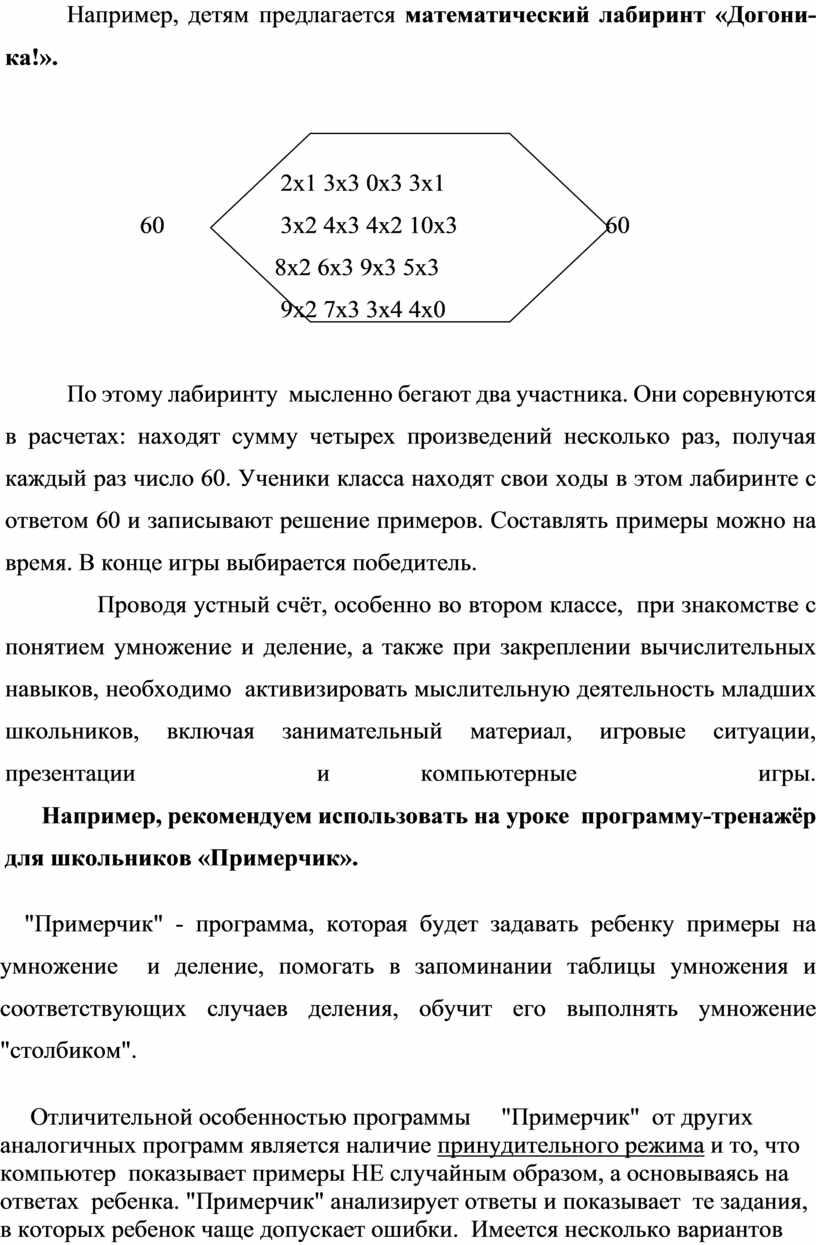Например, детям предлагается математический лабиринт «Догони-ка!»