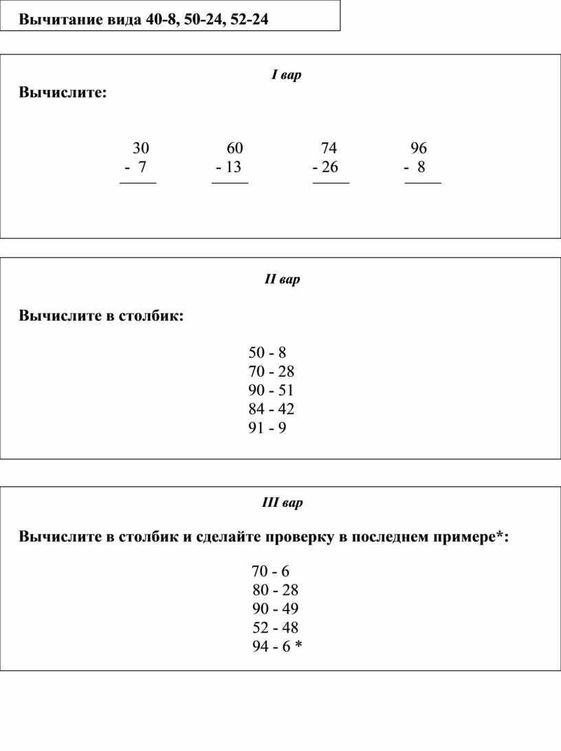 Вычитание вида 40-8, 50-24, 52-24