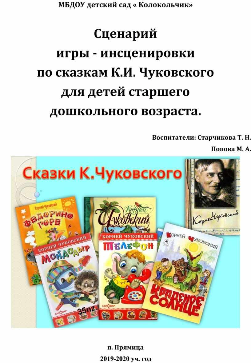 МБДОУ детский сад « Колокольчик»