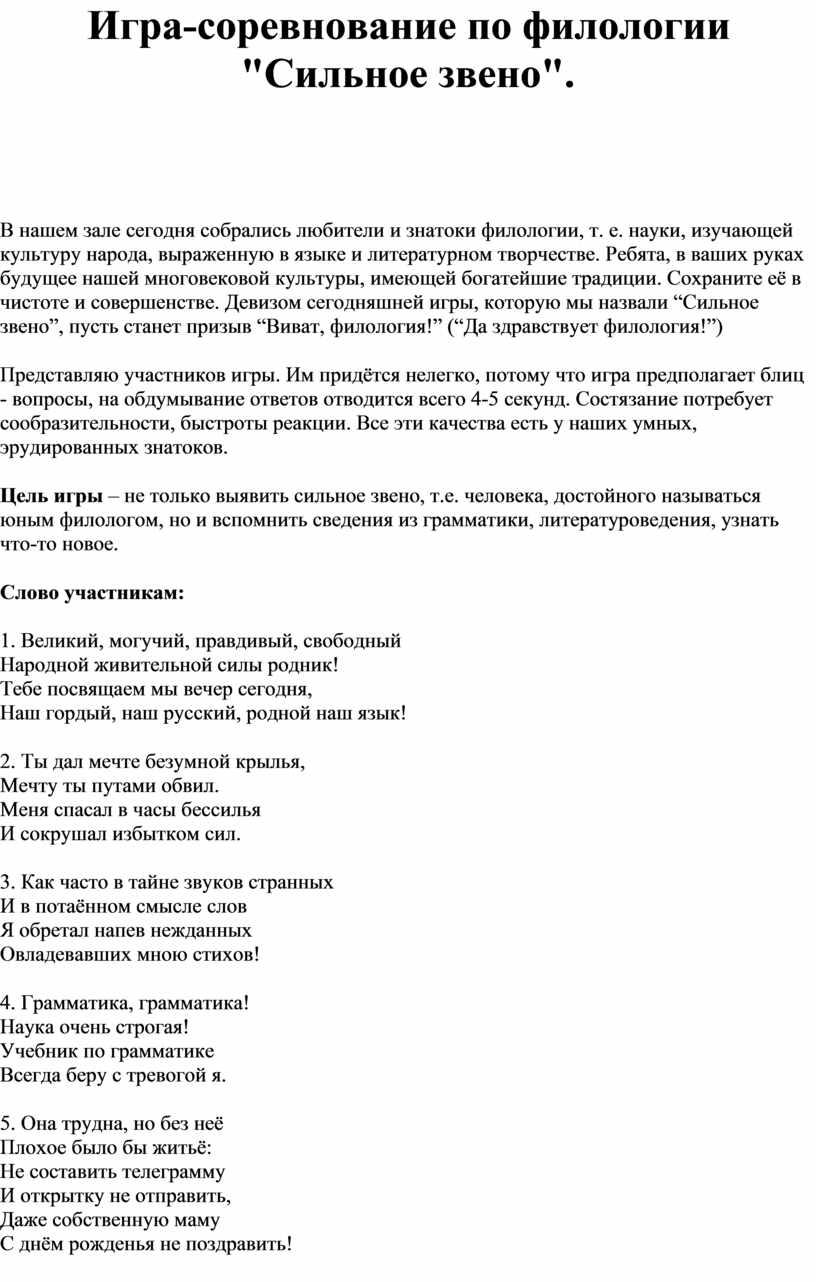 """Игра-соревнование по филологии """"Сильное звено"""""""