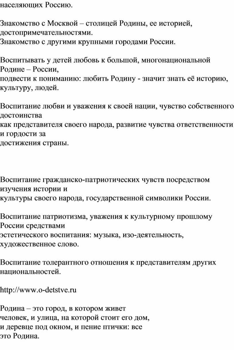 Россию. Знакомство с Москвой – столицей