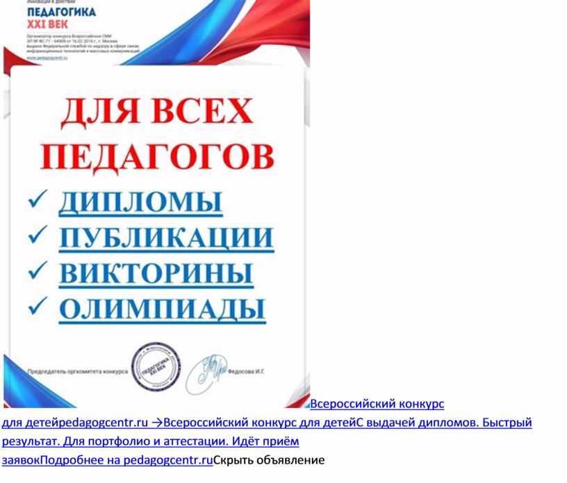 Всероссийский конкурс для детейpedagogcentr