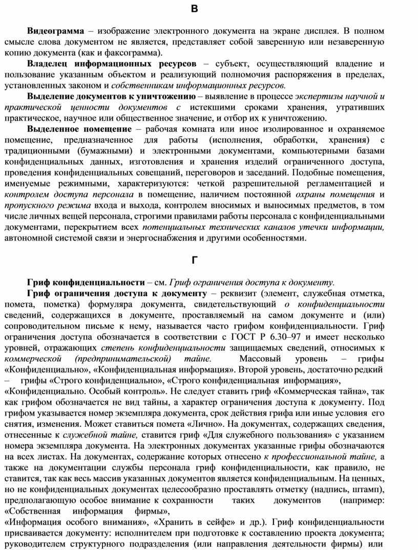 В Видеограмма – изображение электронного документа на экране дисплея