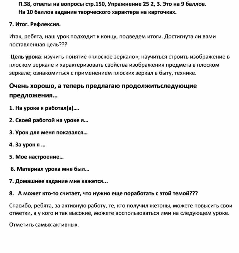 П.38, ответы на вопросы стр.150,