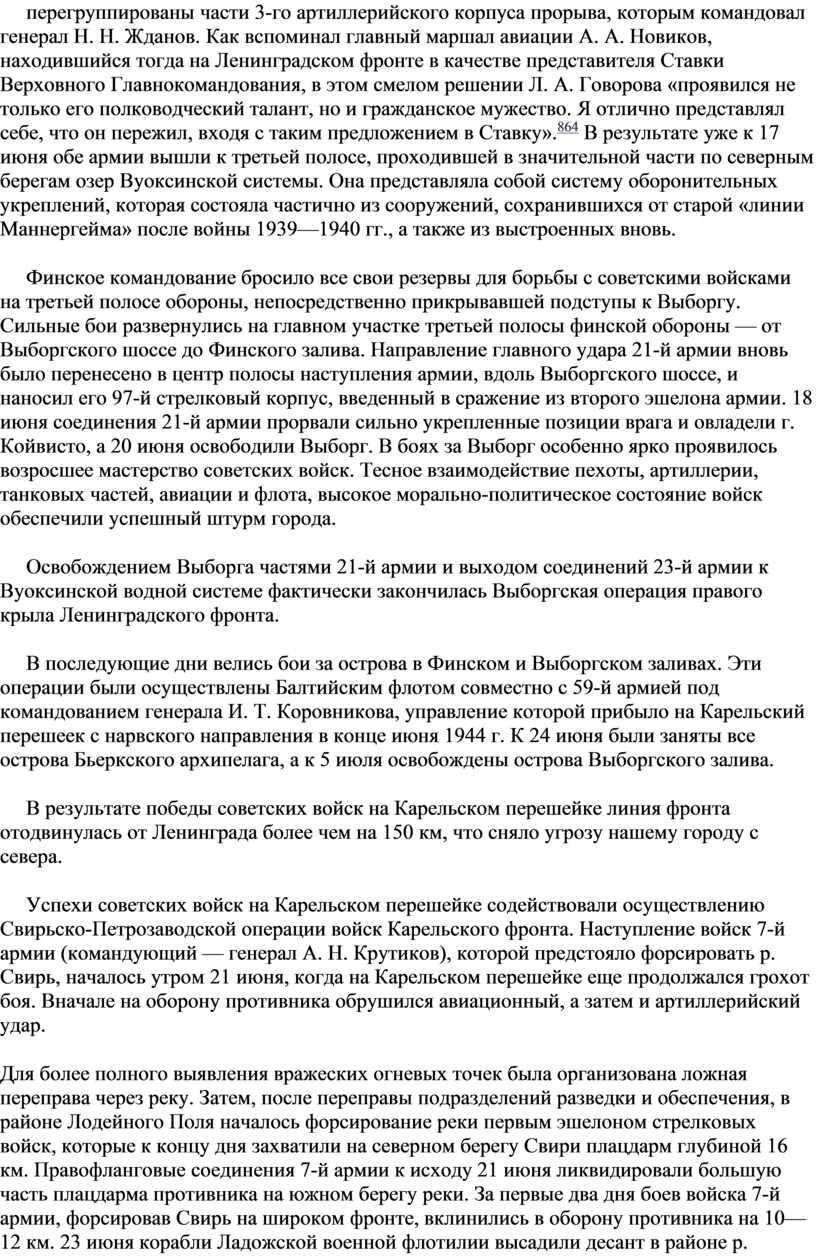 Н. Н. Жданов. Как вспоминал главный маршал авиации