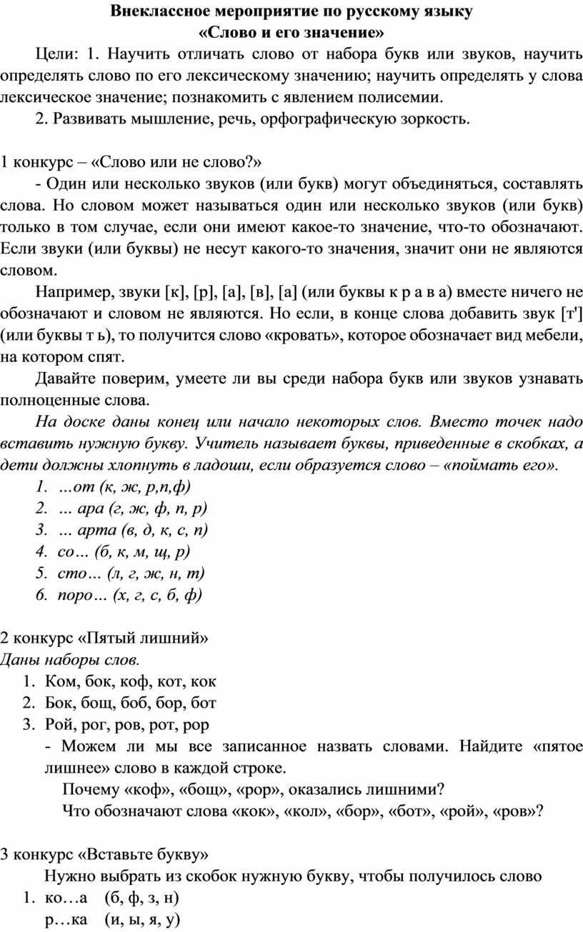 Внеклассное мероприятие по русскому языку «Слово и его значение»