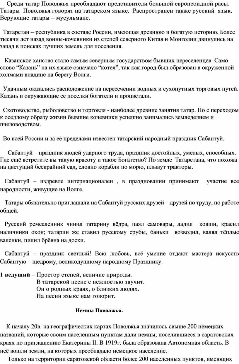 Среди татар Поволжья преобладают представители большой европеоидной расы
