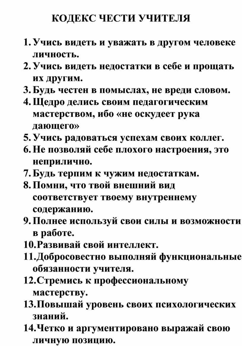 КОДЕКС ЧЕСТИ УЧИТЕЛЯ 1.
