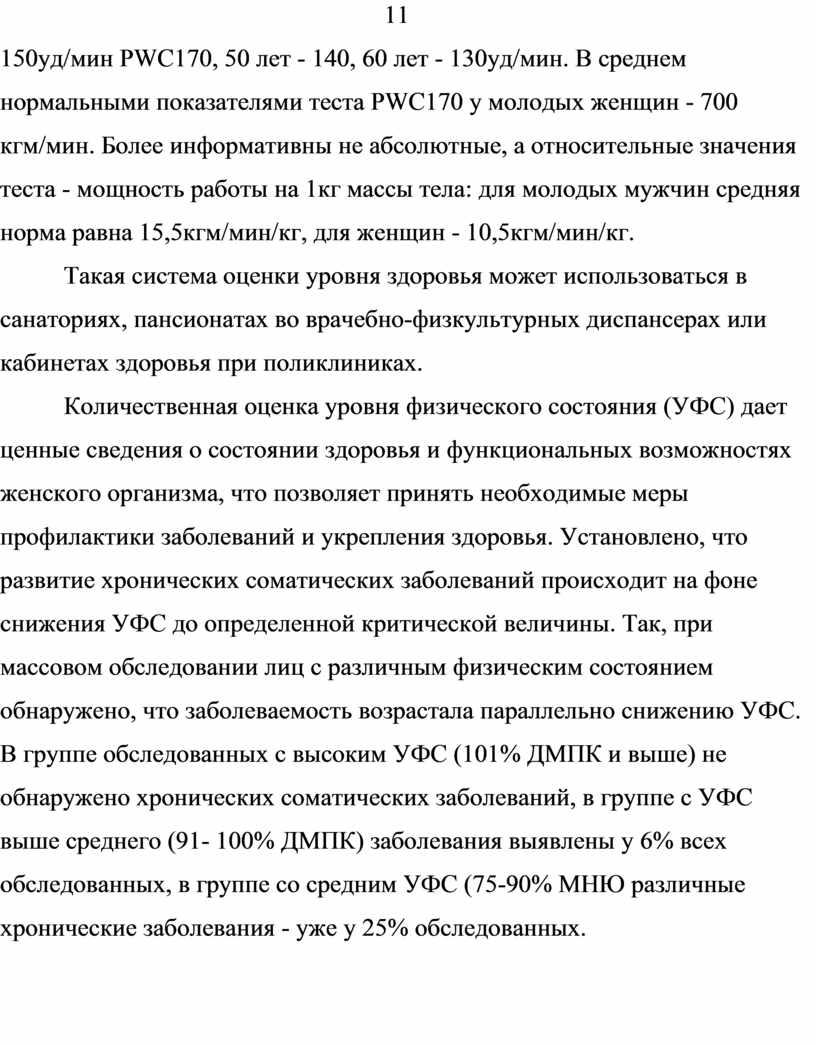 PWC170, 50 лет - 140, 60 лет - 130уд/мин