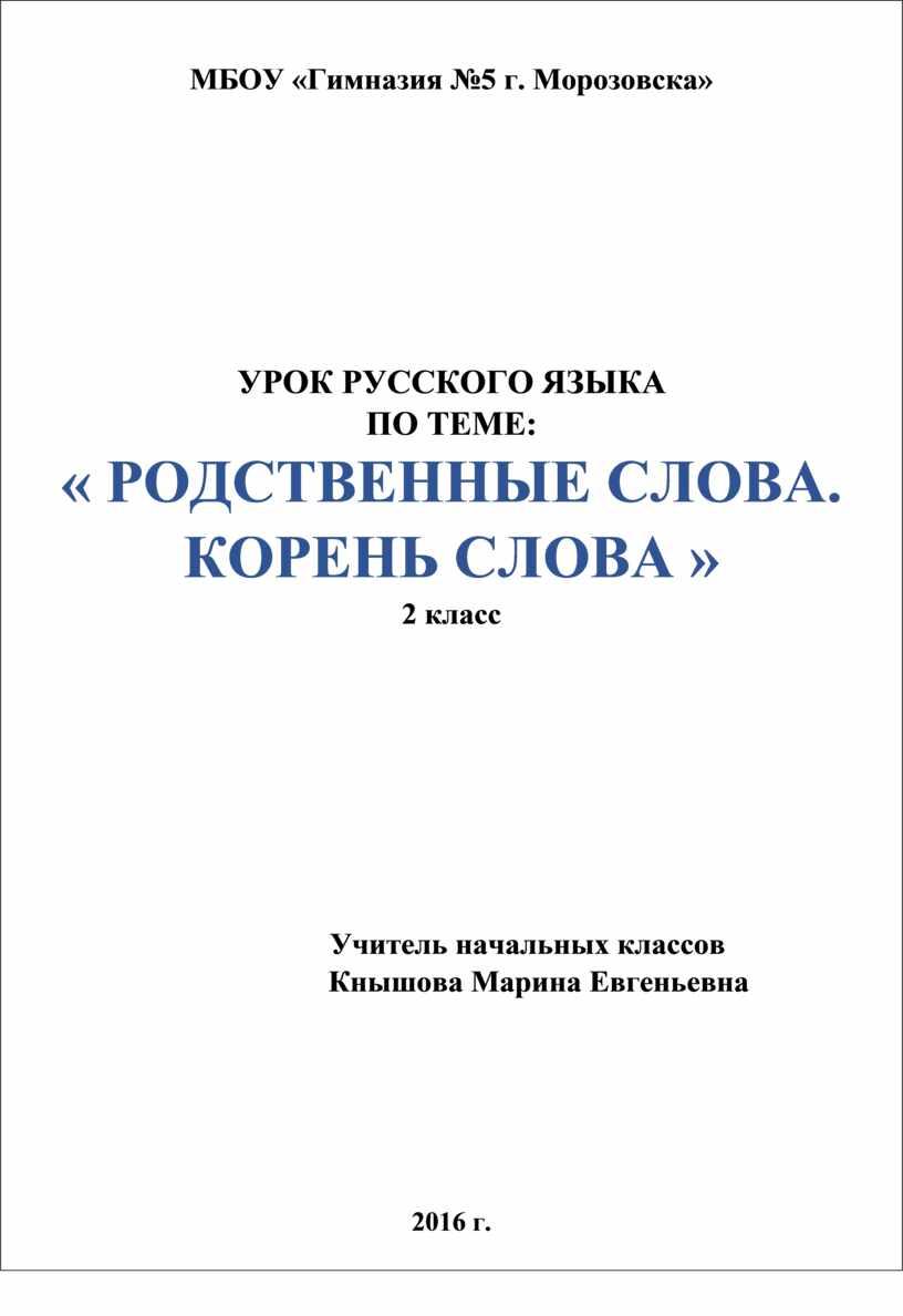 МБОУ «Гимназия №5 г. Морозовска»