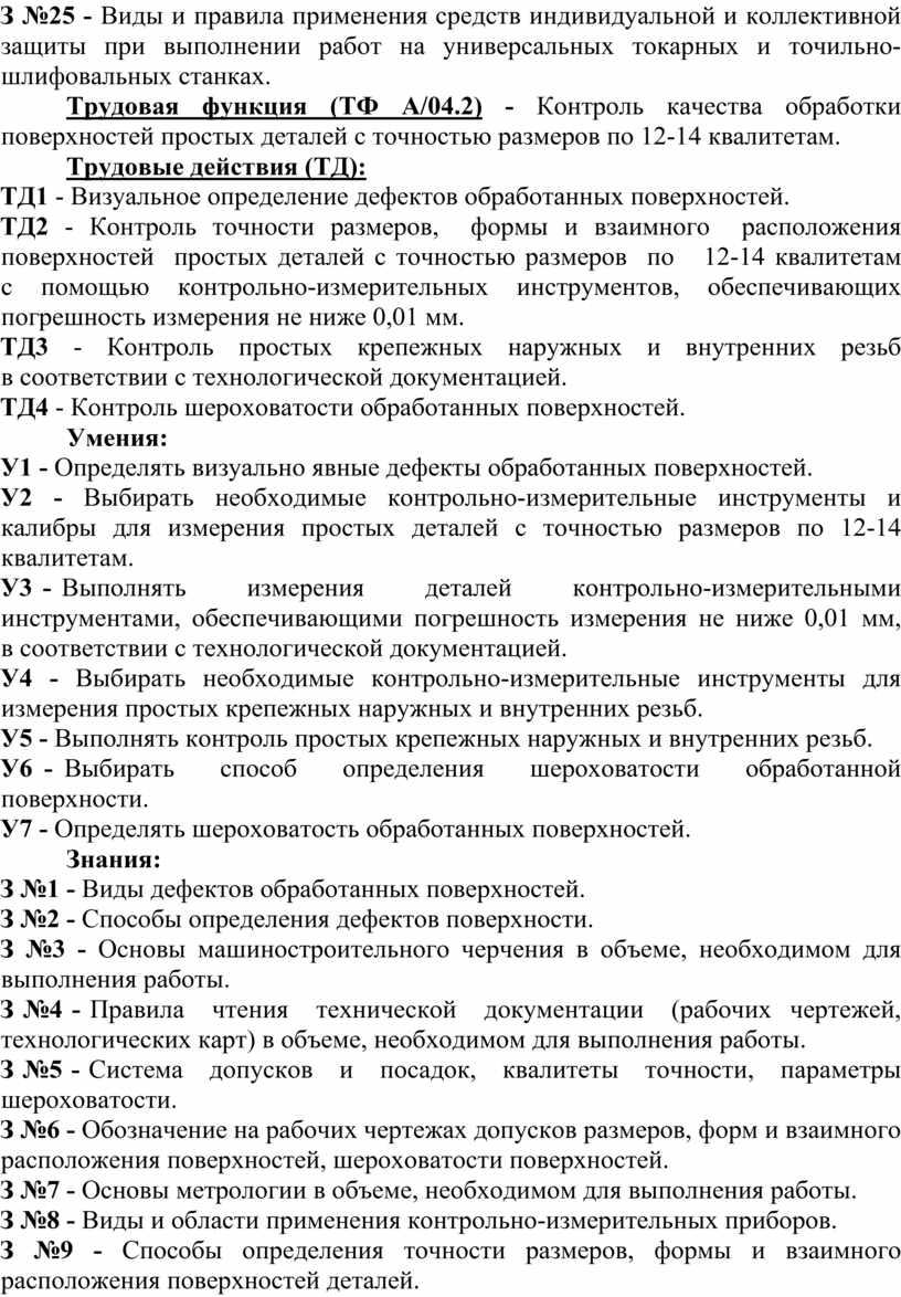 З №25 - Виды и правила применения средств индивидуальной и коллективной защиты при выполнении работ на универсальных токарных и точильно-шлифовальных станках