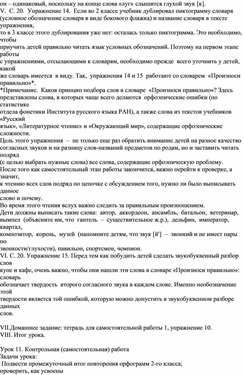 V. С. 20. Упражнение 14.