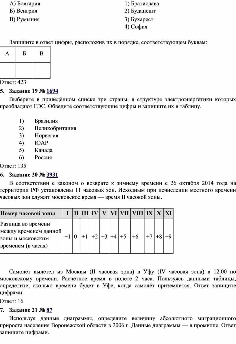 А) Болгария 1)
