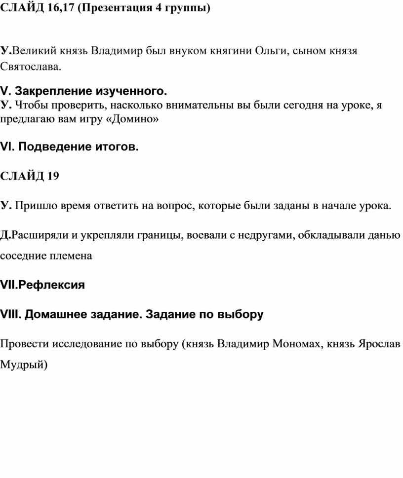 СЛАЙД 16,17 (Презентация 4 группы)