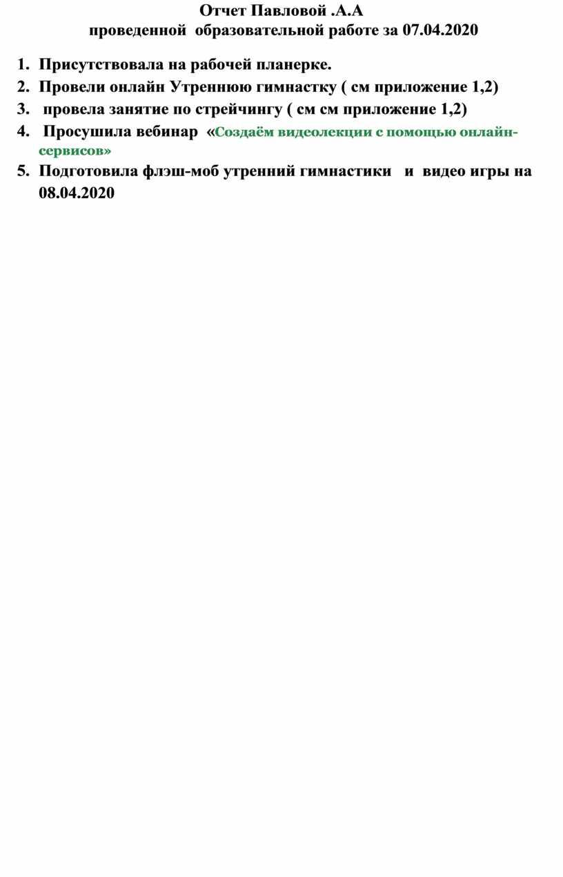Отчет Павловой .А.А проведенной образовательной работе за 07