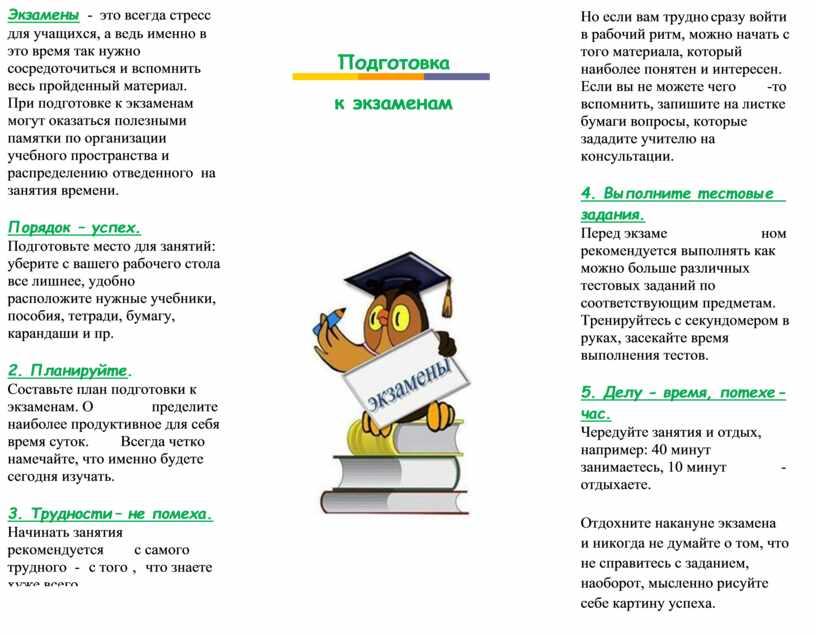 """Буклет """"Подготовка к экзаменам"""""""