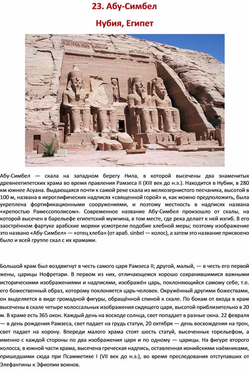Абу-Симбел Нубия, Египет