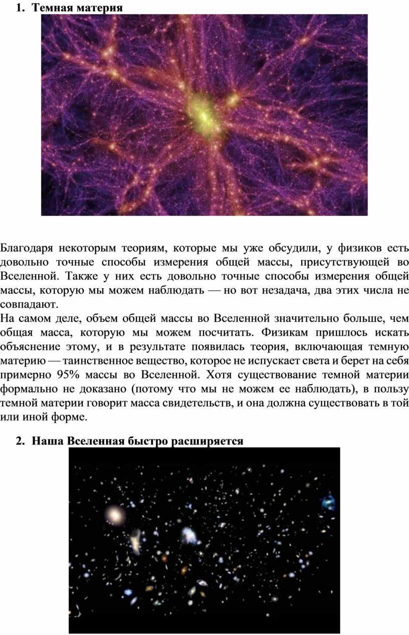 Темная материя Благодаря некоторым теориям, которые мы уже обсудили, у физиков есть довольно точные способы измерения общей массы, присутствующей во
