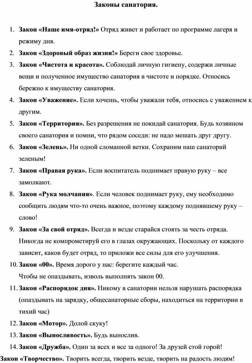 Законы санатория. 1.
