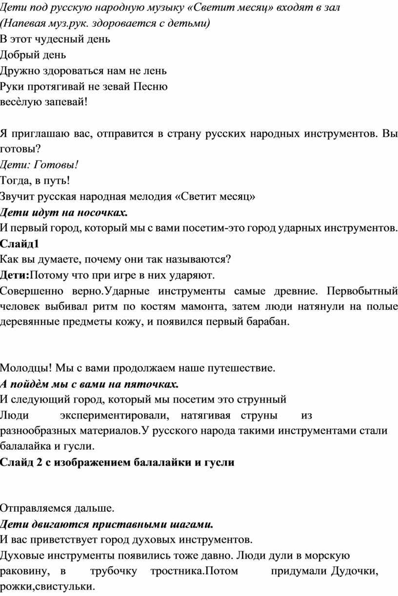 Дети под русскую народную музыку «Светит месяц» входят в зал (Напевая муз