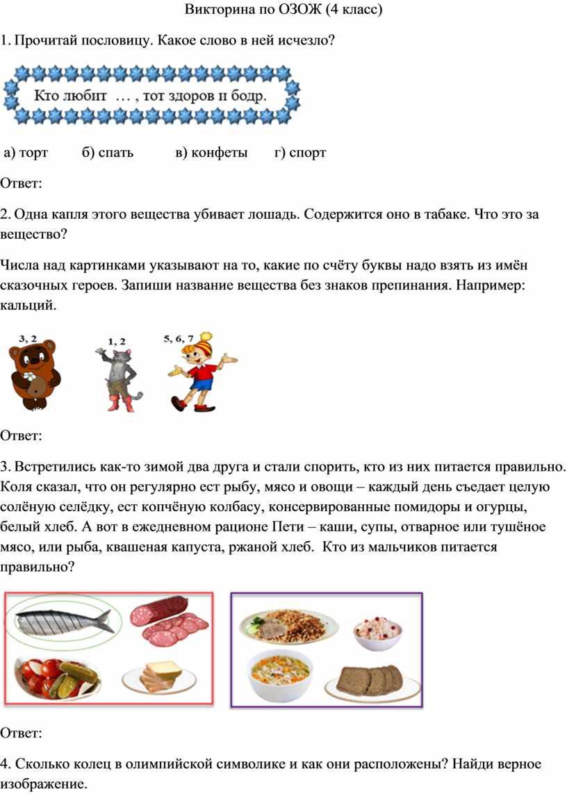 Викторина по ОЗОЖ (4 класс) 1