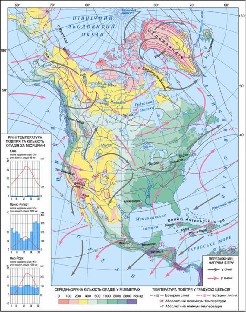 Тест «Климат Северной Америки»