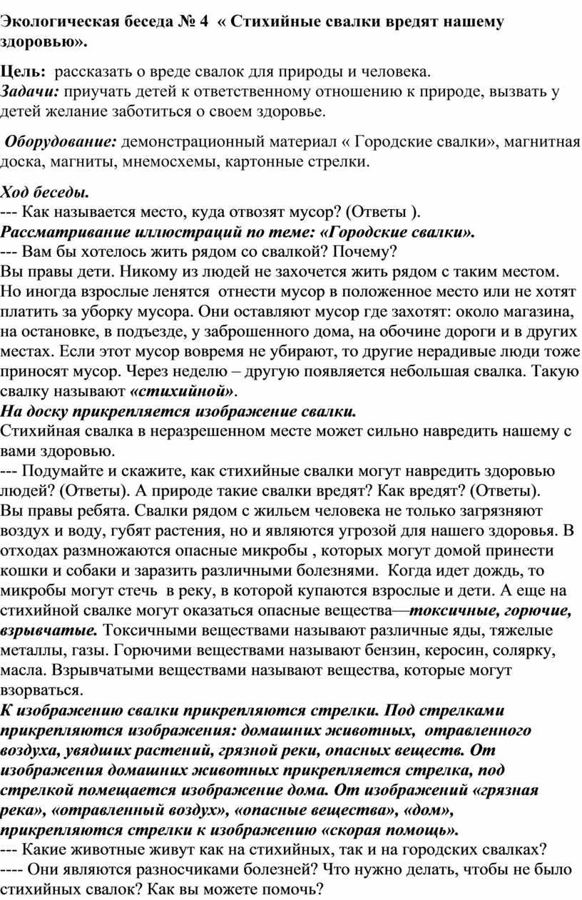 Экологическая беседа № 4 «