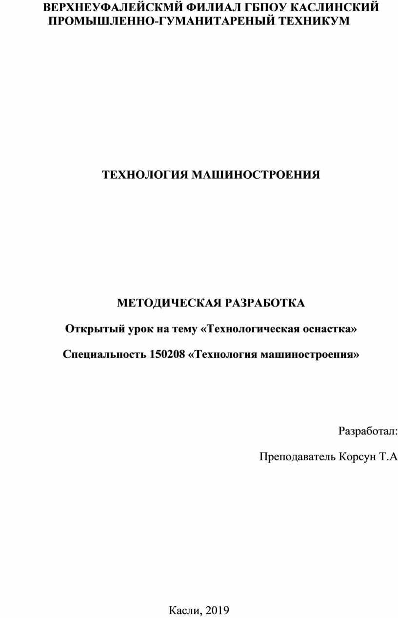 ВЕРХНЕУФАЛЕЙСКМЙ ФИЛИАЛ ГБПОУ КАСЛИНСКИЙ