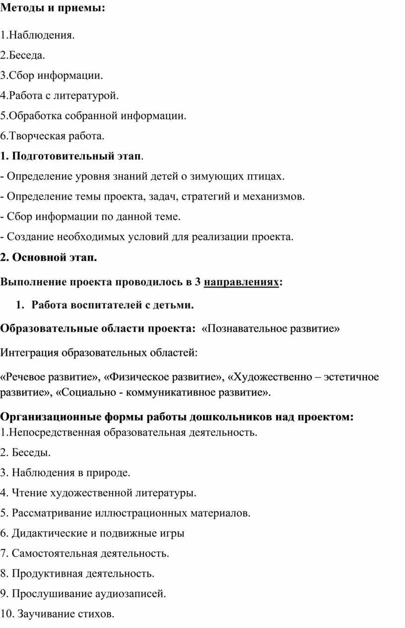 Методы и приемы: 1.Наблюдения
