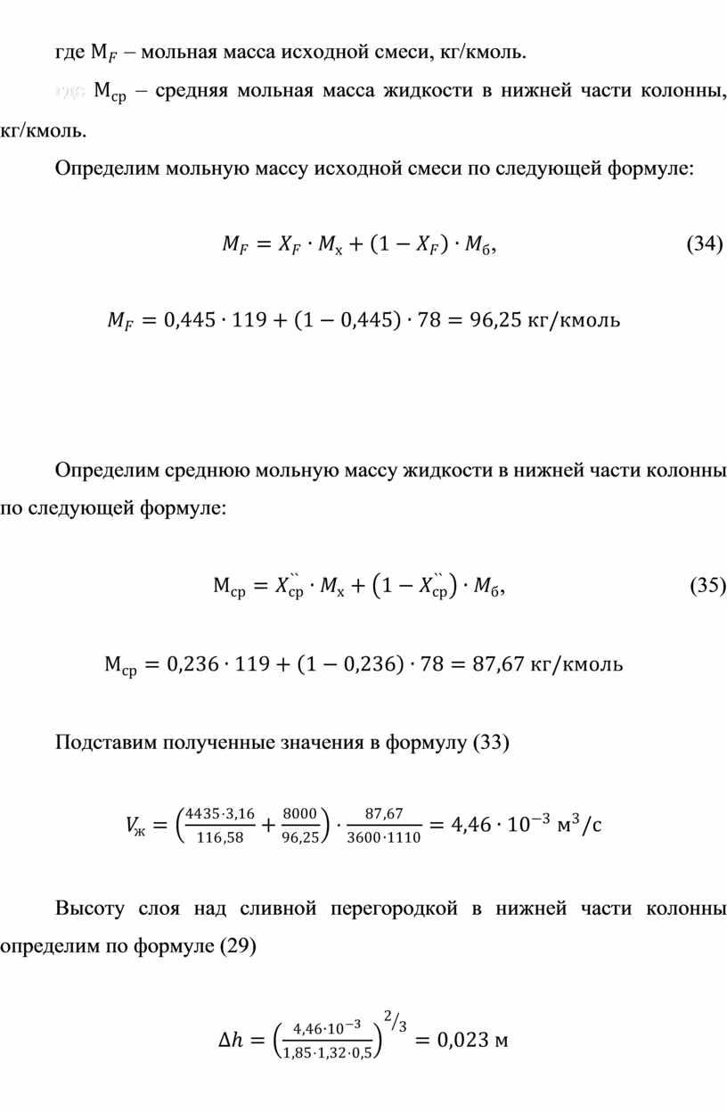 Определим мольную массу исходной смеси по следующей формуле: , (34)