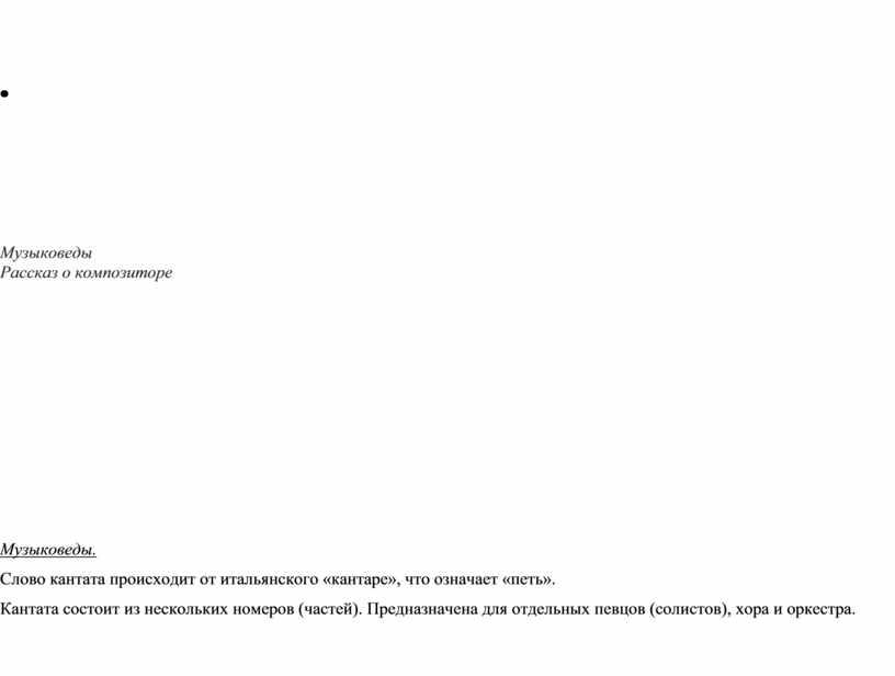 Музыковеды Рассказ о композиторе