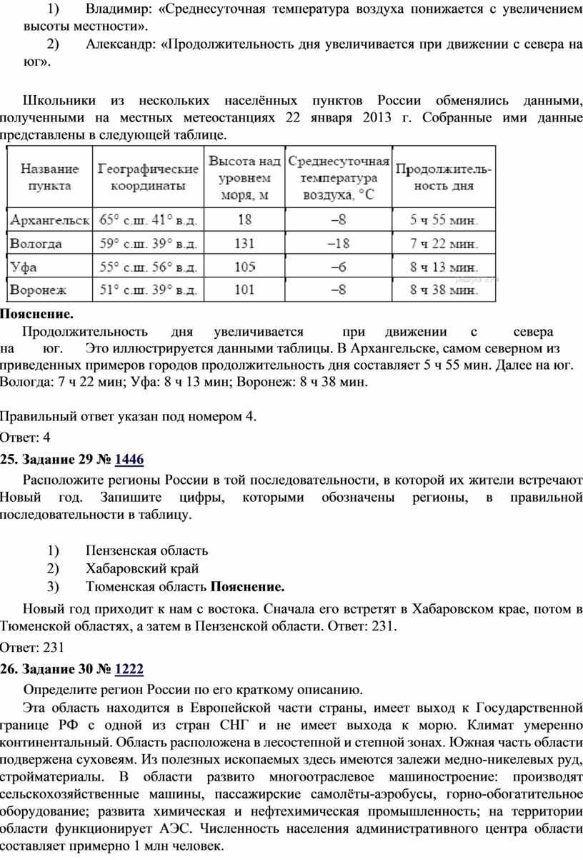 Владимир: «Среднесуточная температура воздуха понижается с увеличением высоты местности»