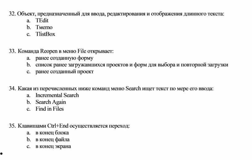 Объект, предназначенный для ввода, редактирования и отображения длинного текста: a
