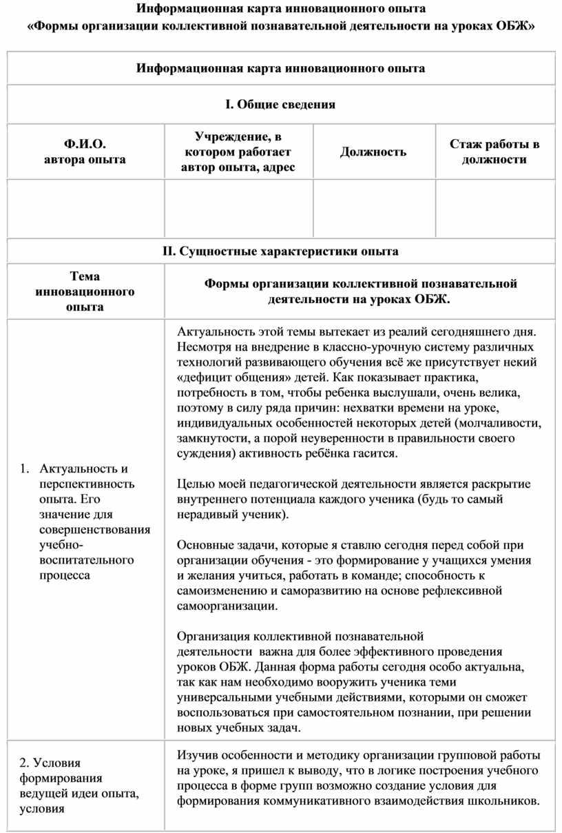 Информационная карта инновационного опыта «Формы организации коллективной познавательной деятельности на уроках