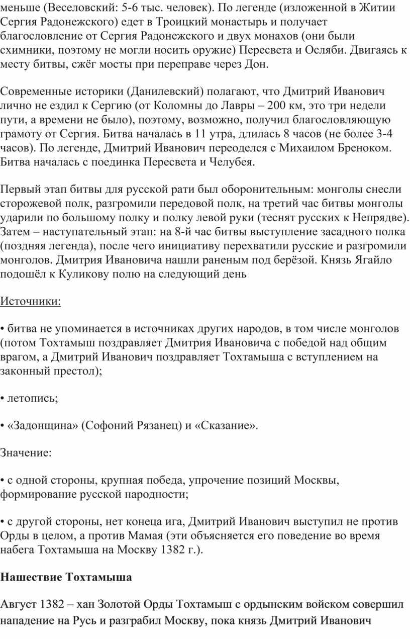 Веселовский: 5-6 тыс. человек)