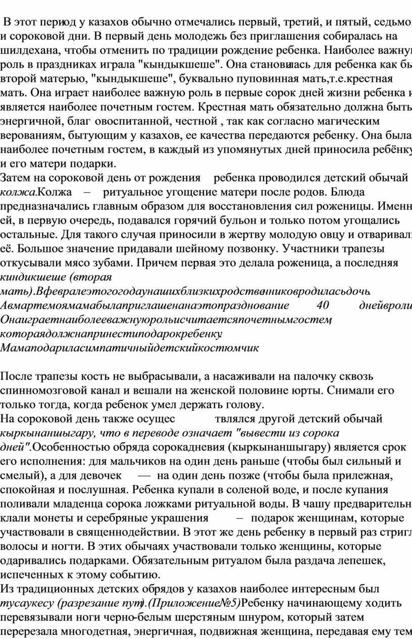 В этот период у казахов обычно отмечались первый, третий, и пятый, седьмой и сороковой дни