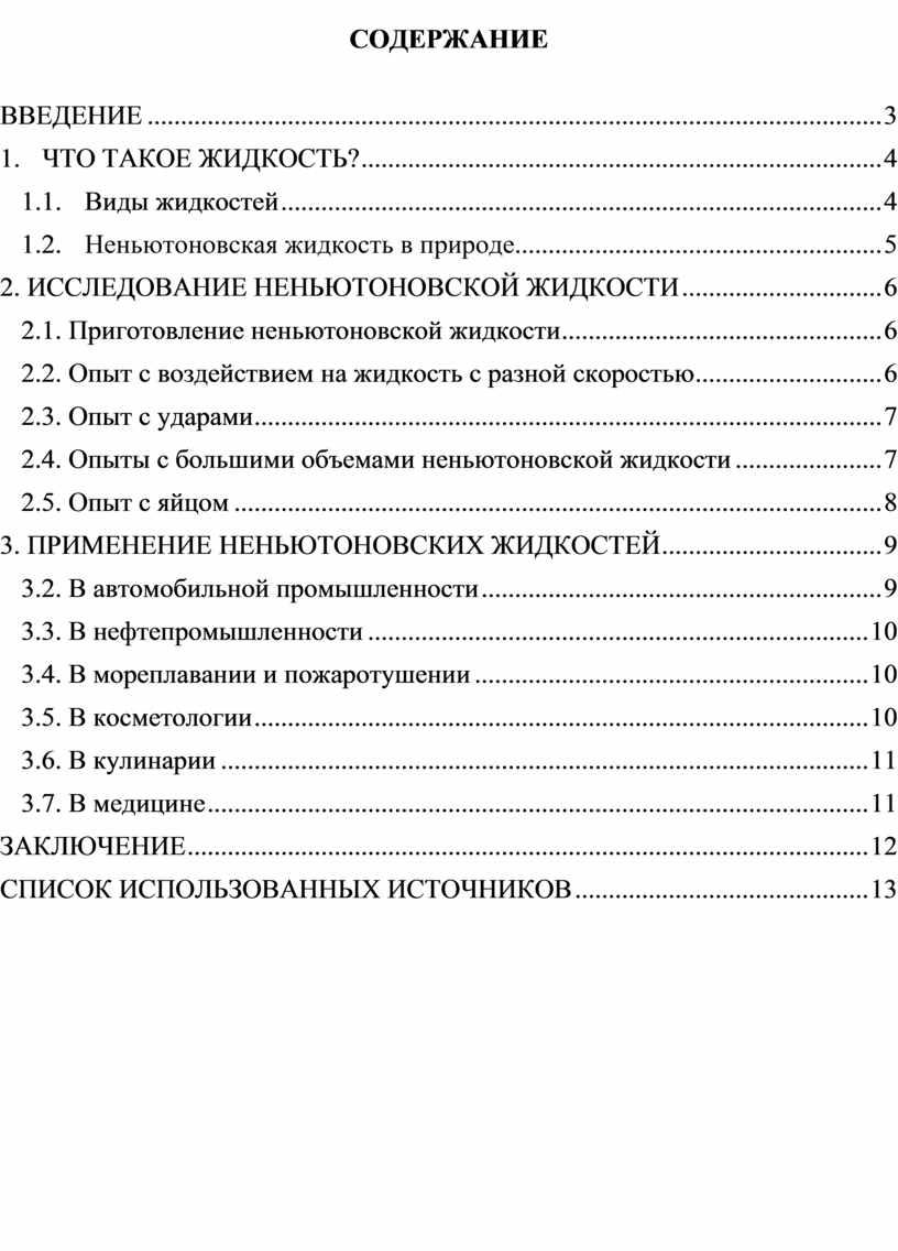 Исследовательская работа  «Неньютоновская жидкость: ее свойства и область применения»