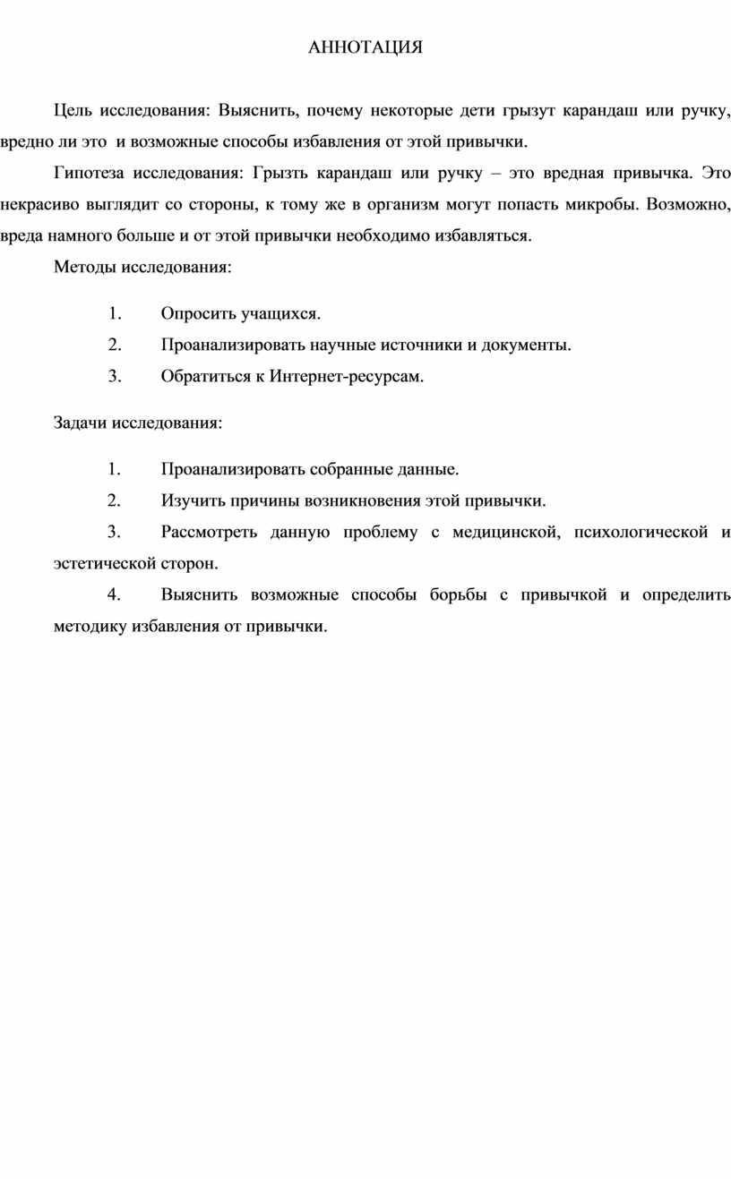АННОТАЦИЯ Цель исследования: