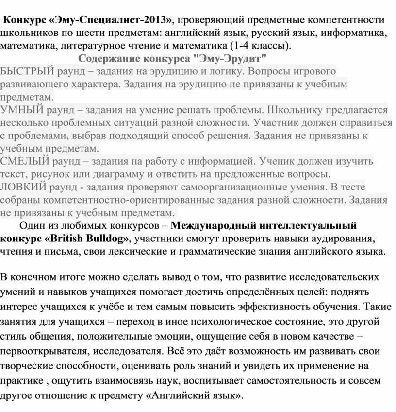 Конкурс «Эму-Специалист-2013» , проверяющий предметные компетентности школьников по шести предметам: английский язык, русский язык, информатика, математика, литературное чтение и математика (1-4 классы)