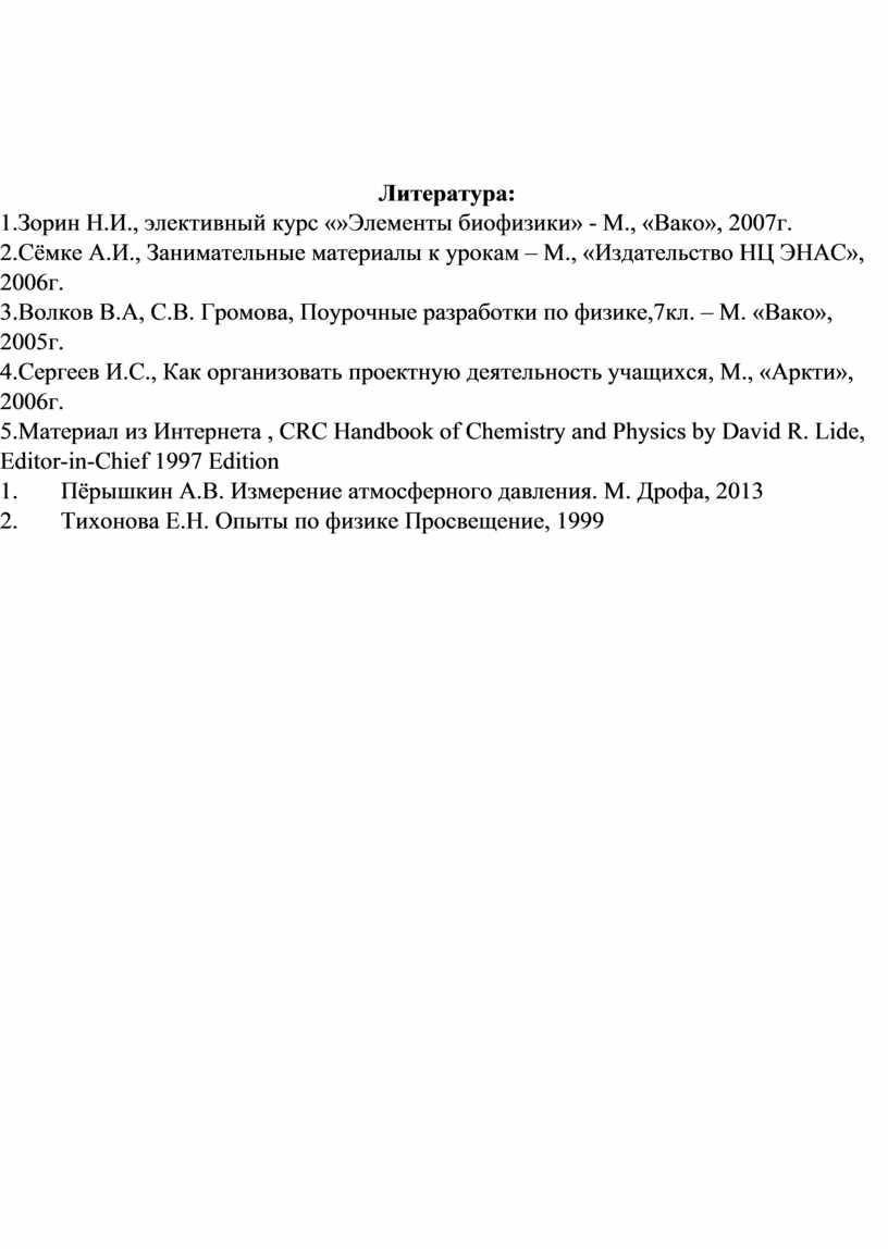 Литература: 1.Зорин Н.И., элективный курс «»Элементы биофизики» -