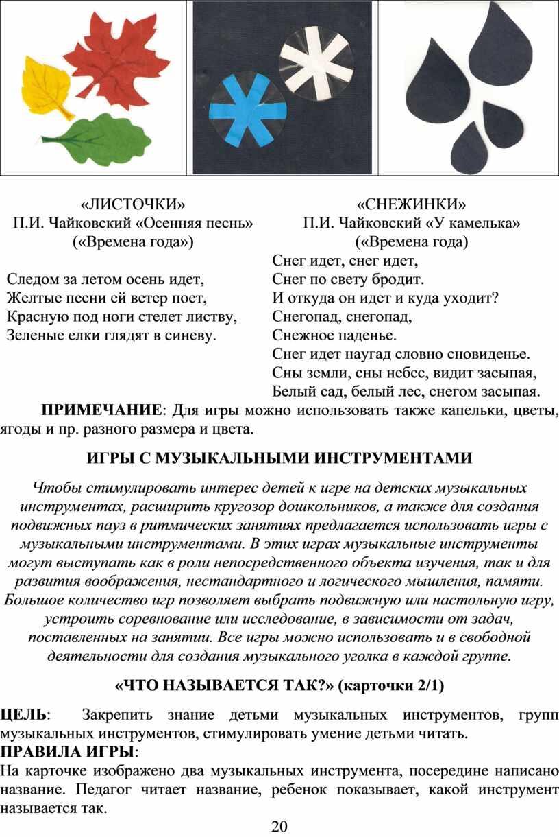 ЛИСТОЧКИ» П.И. Чайковский «Осенняя песнь» («Времена года»)