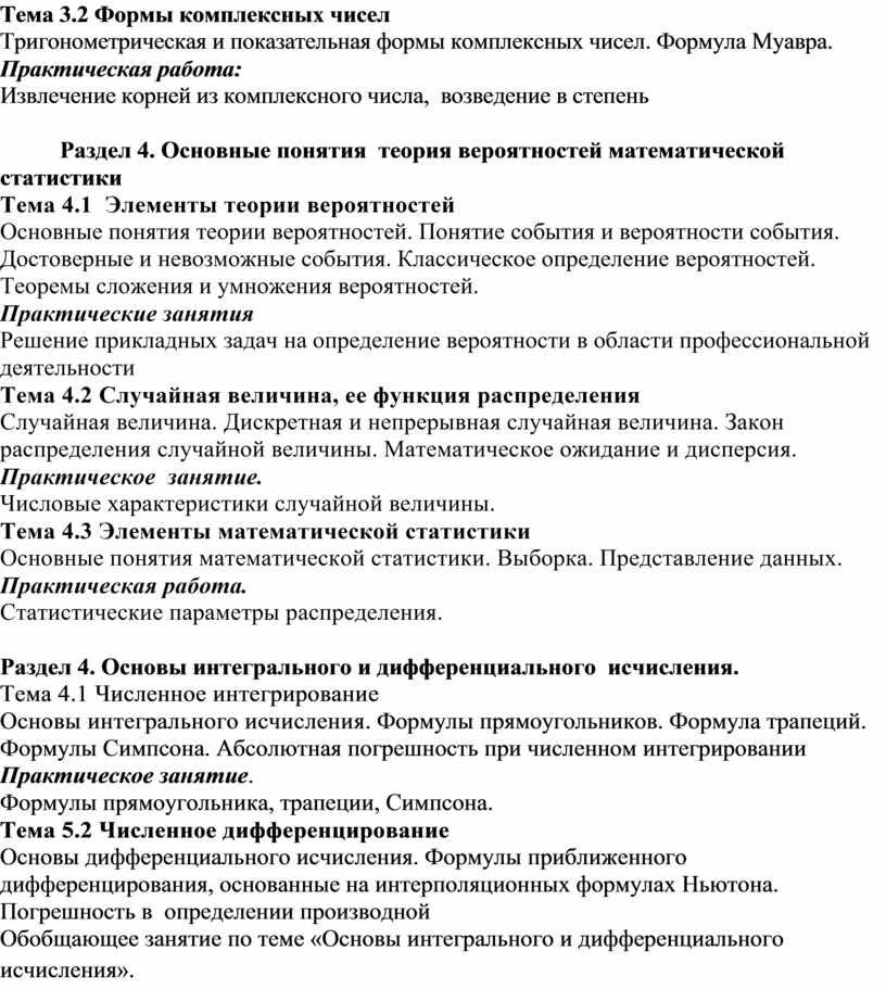 Тема 3.2 Формы комплексных чисел